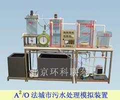 城市污水处理教学实验装置_环境工程学教学设备_环境工程学装置|化工与环保实验装置