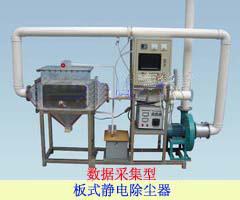 大气污染控制技术实验装置系列_化工基础实验实训装置_化工工艺|化工与环保实验装置