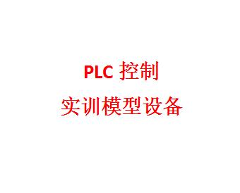 PLC控制实训模型设备_PLC可编程实训装置|PLC可编程及自动化实训装置