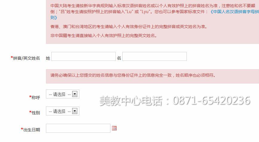 雅思注册账号信息填写