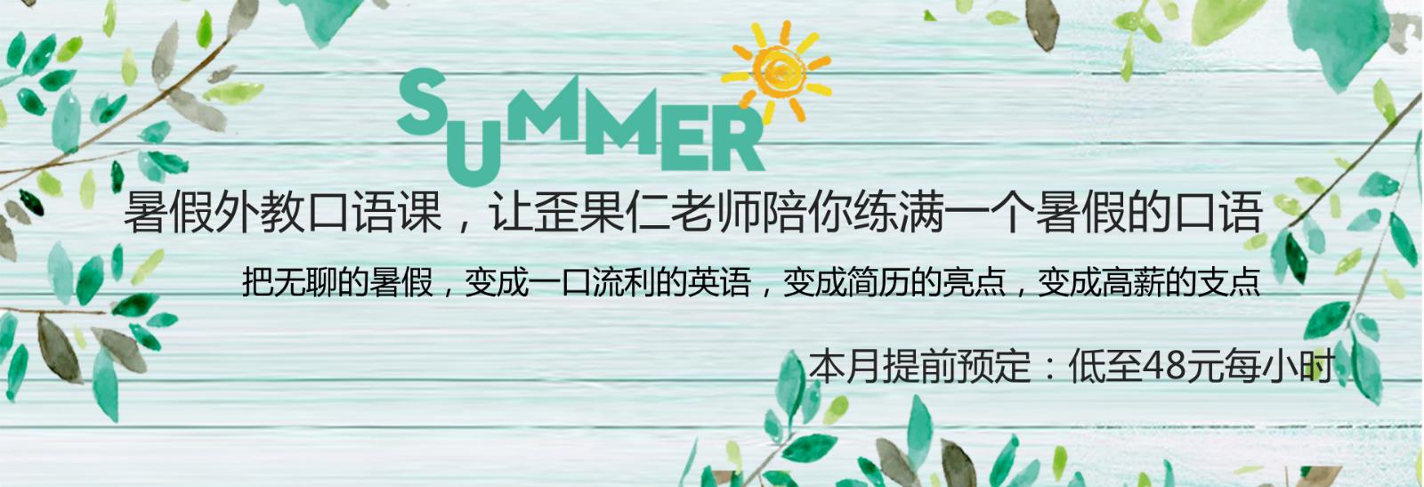 昆明外教英语口语暑假课