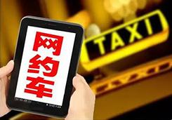 出租车和网约车车载GPS监控解决方案