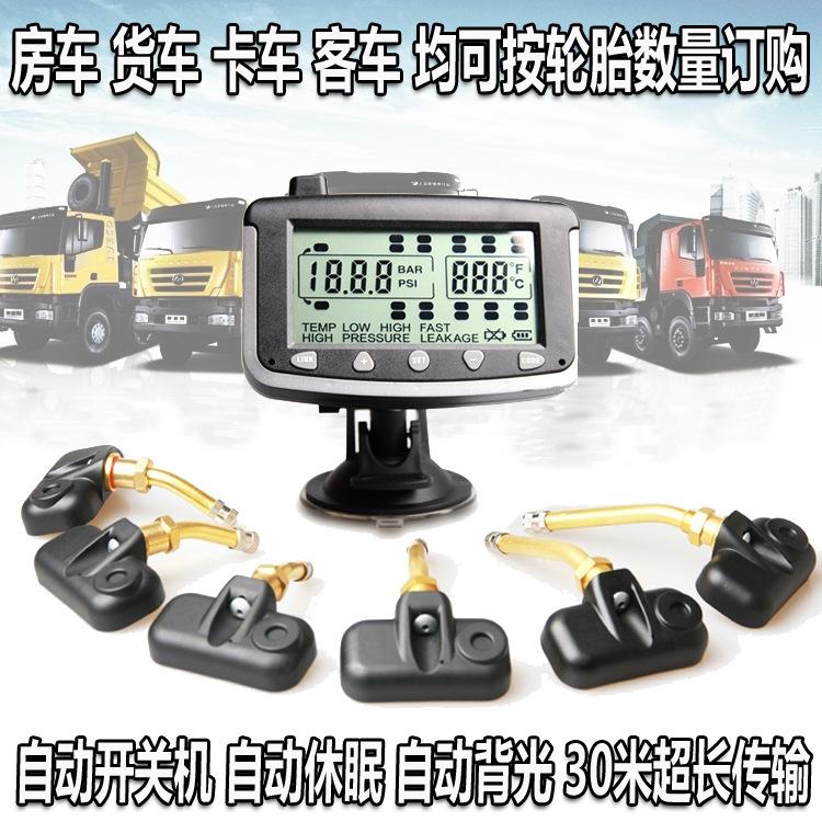 卡车货车客车内置胎压监测系统TPMS 6轮22轮压力胎报警器