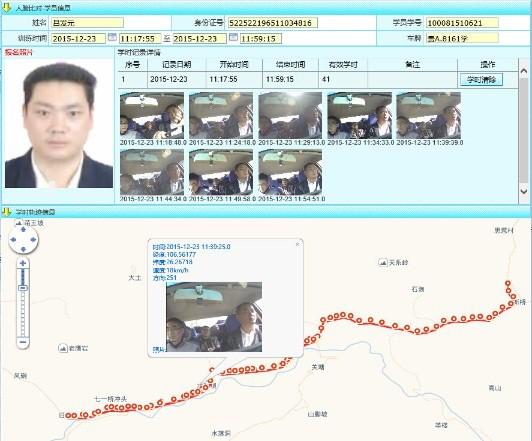 驾校驾培管理系统公司,车辆防盗,北斗卫星定位器,gps视频监控系统