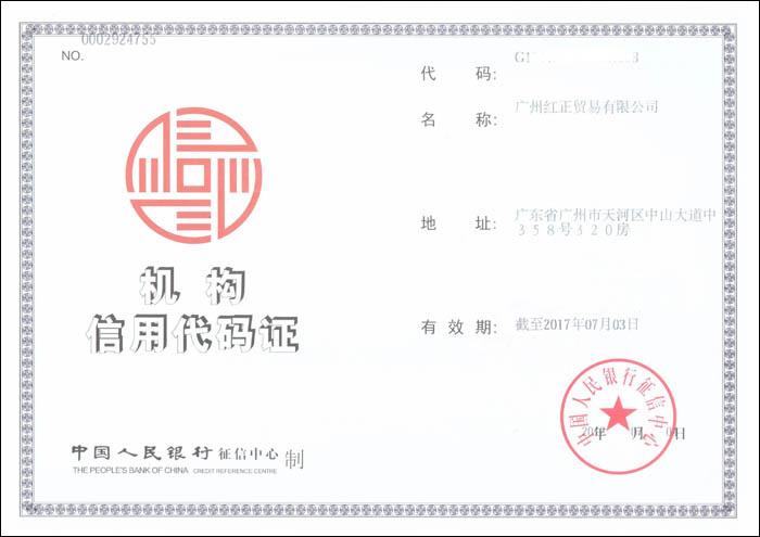 机构信用代码证1