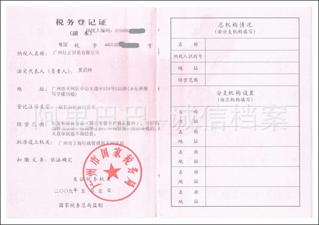 税务登记证副本-加盖增值税一般纳税人印章1