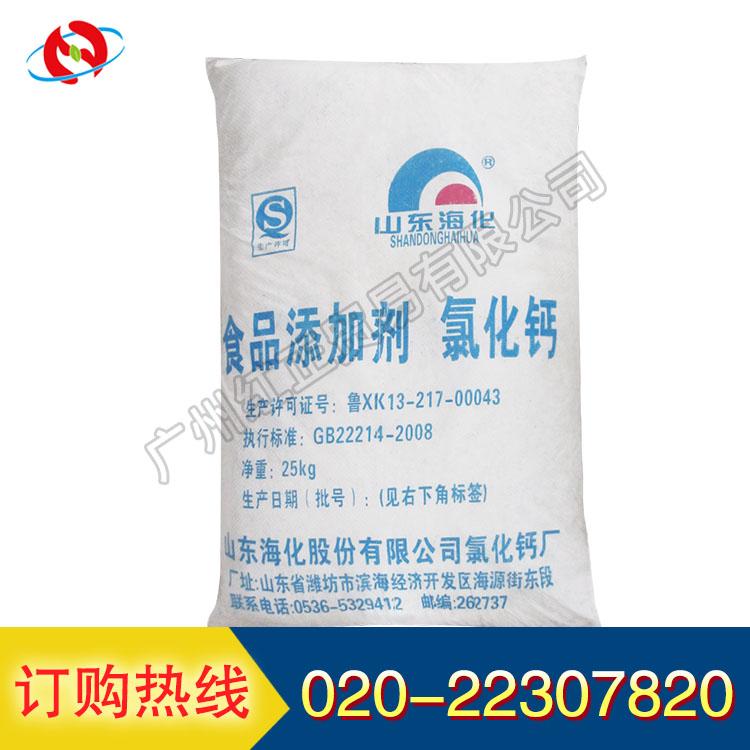 食品添加剂氯化钙