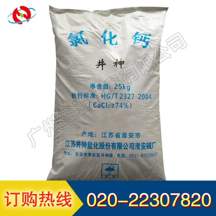 井神氯化钙