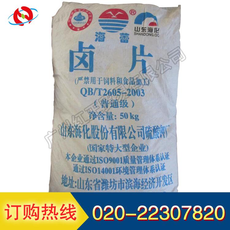 氯化镁(卤片)