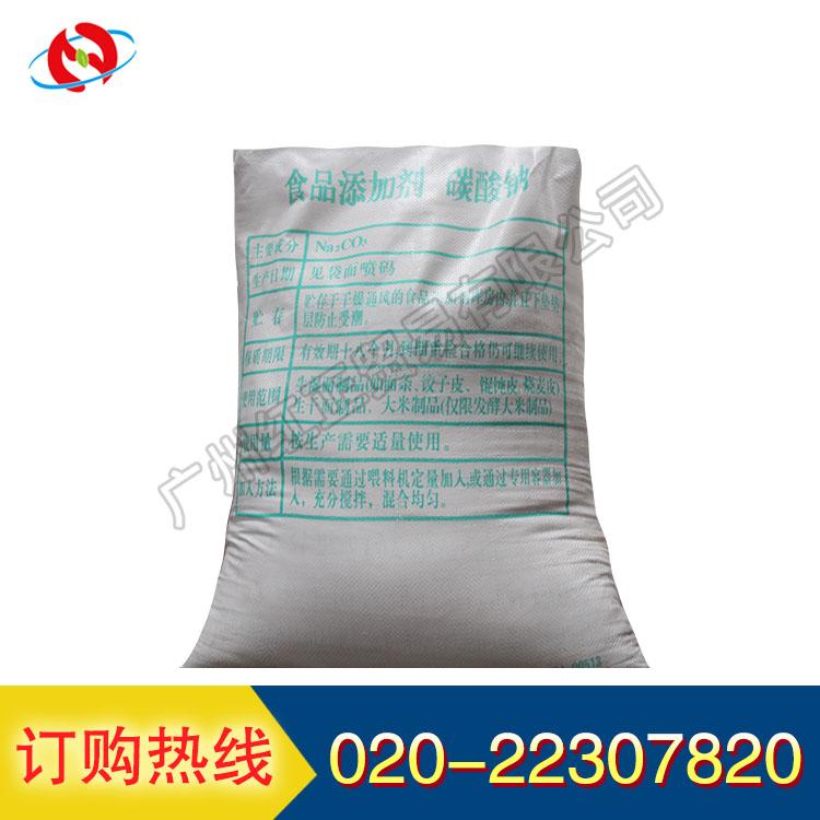 食品添加剂碳酸钠(食用纯碱)