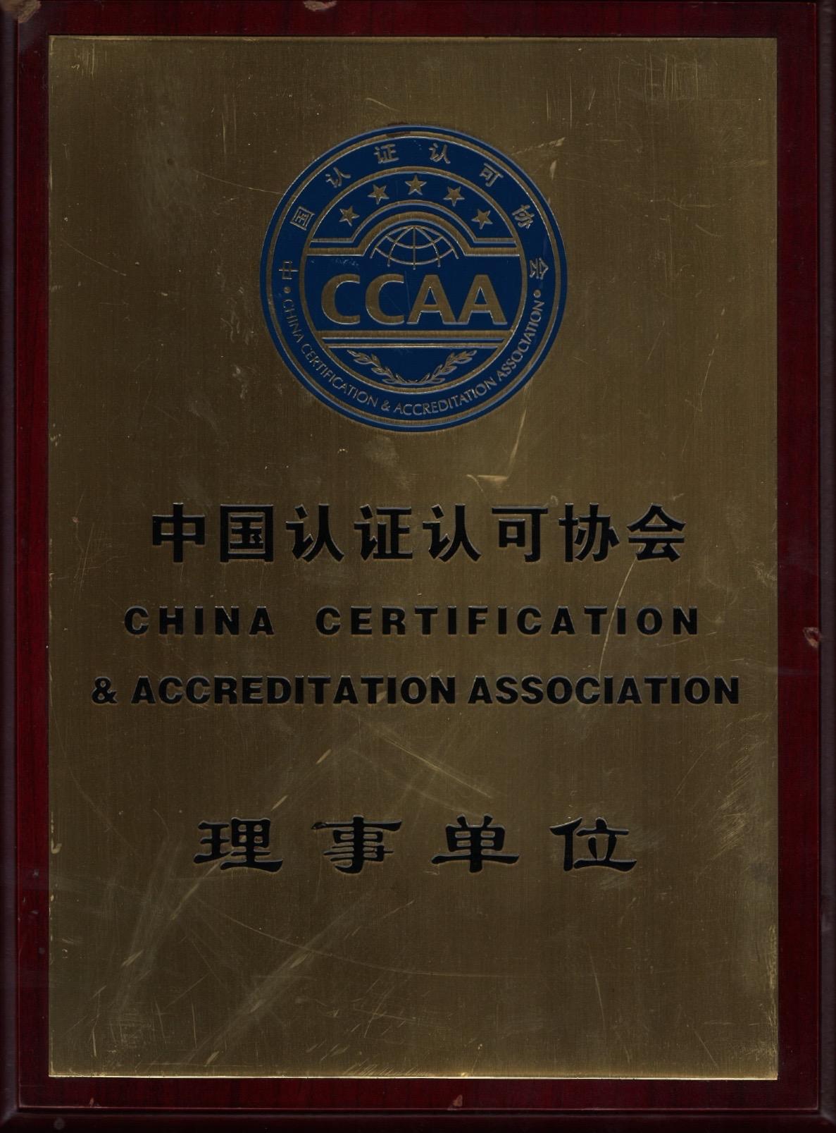 2005中国认证认可协会理事单位