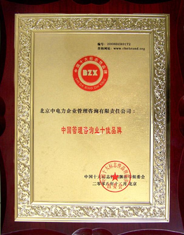 2008管理咨询业十佳品牌