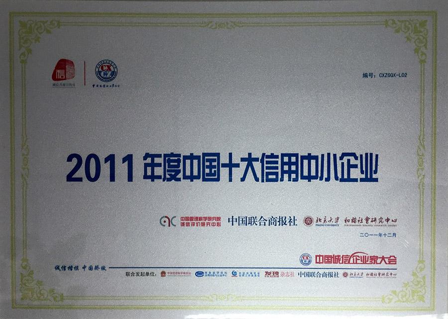 2011年度中国十大信用中小企业