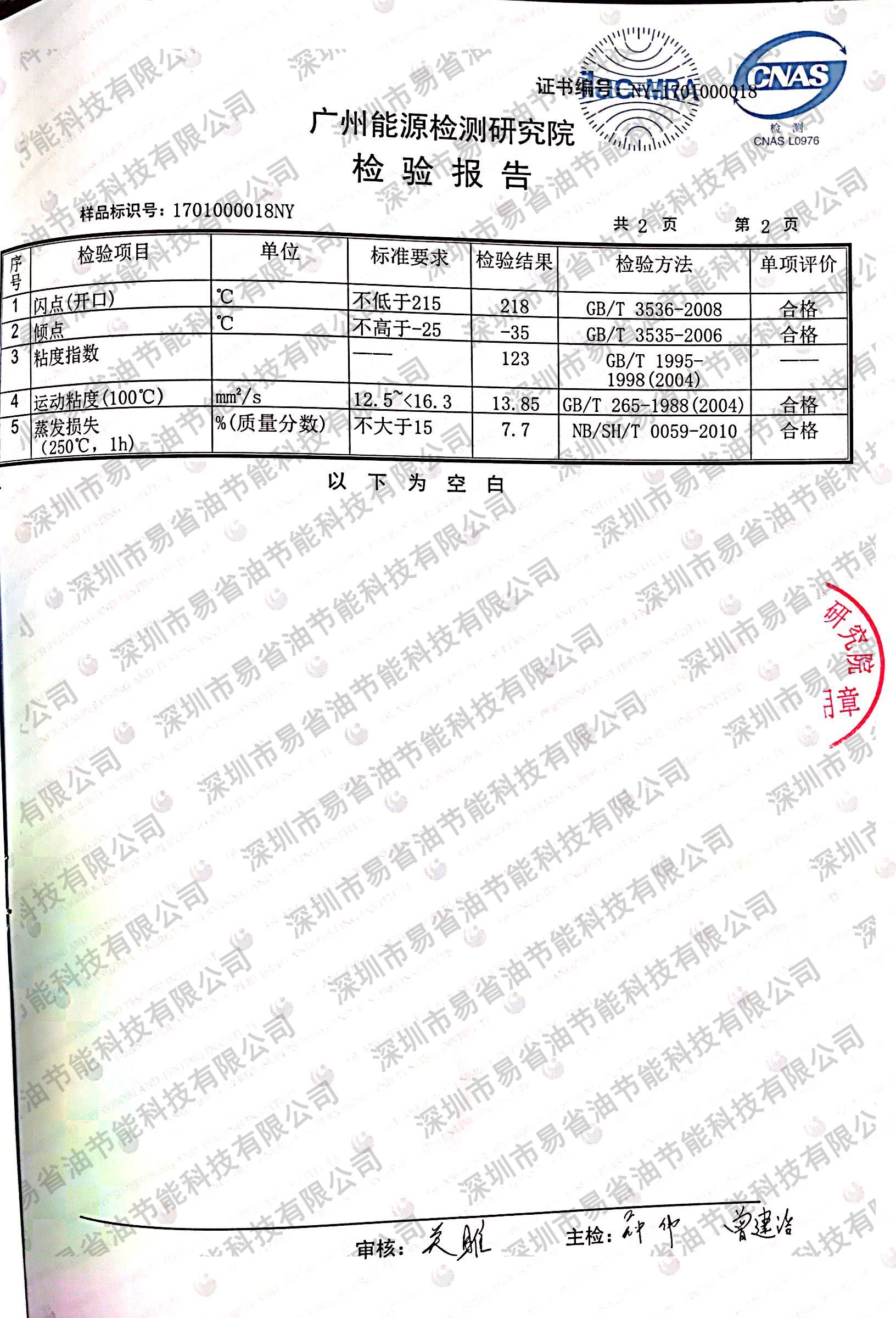 机油检测报告CI-415W403
