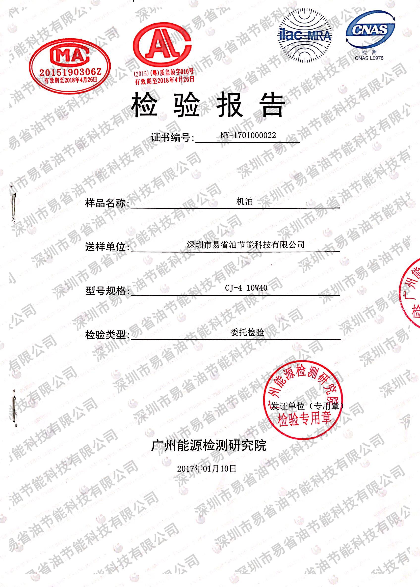 机油检测报告CJ-410w40