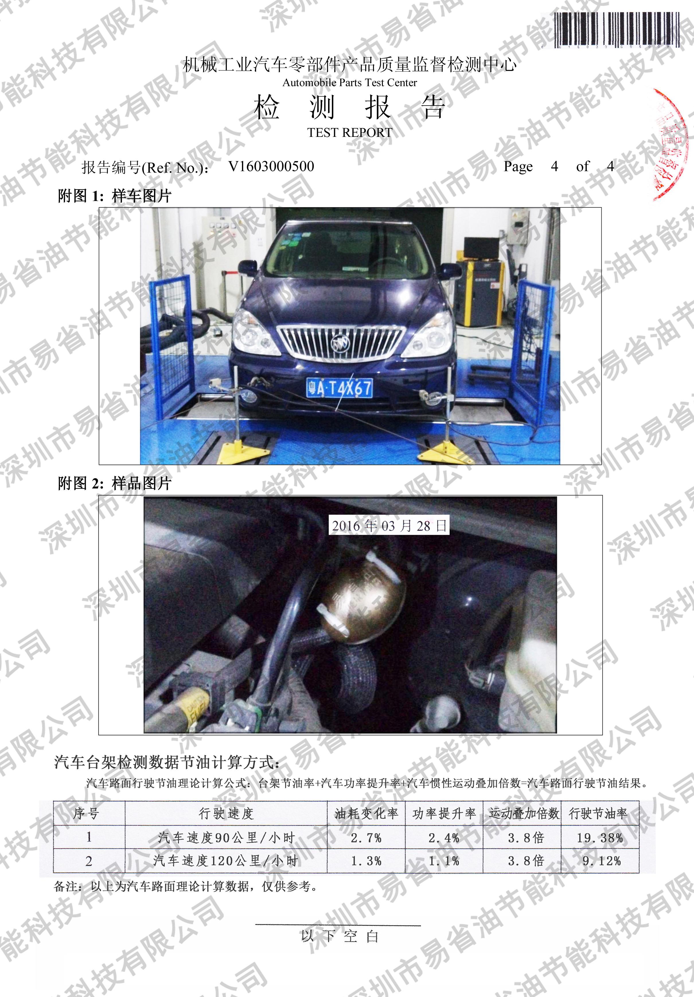 易省油超能量节油器-4