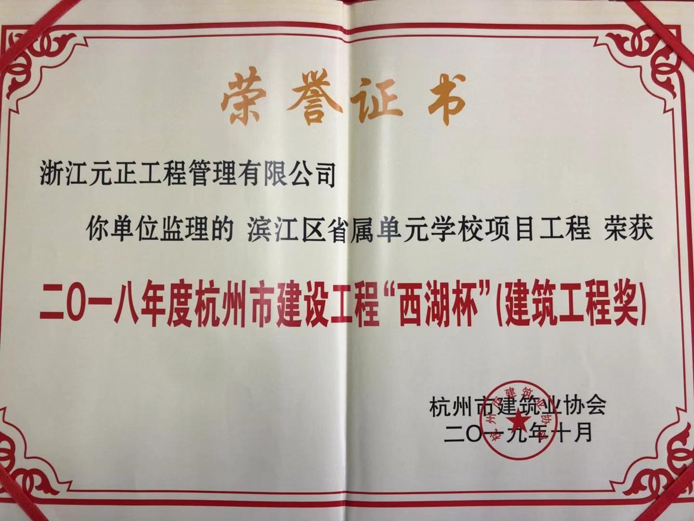 滨江区省属单元学校