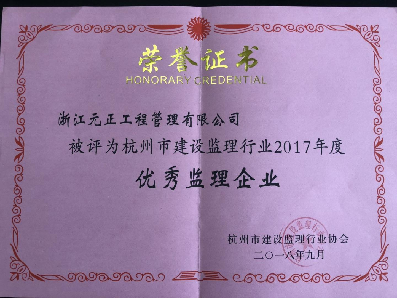 2017年度优秀监理企业