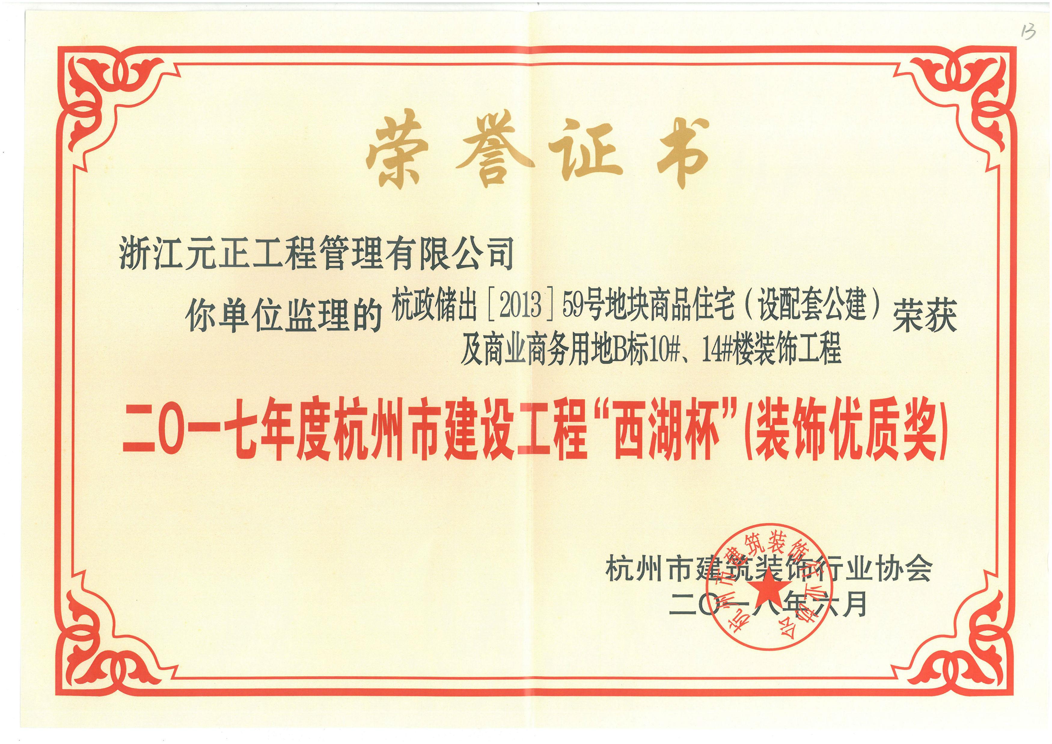 滨江·华家池B标(装饰)