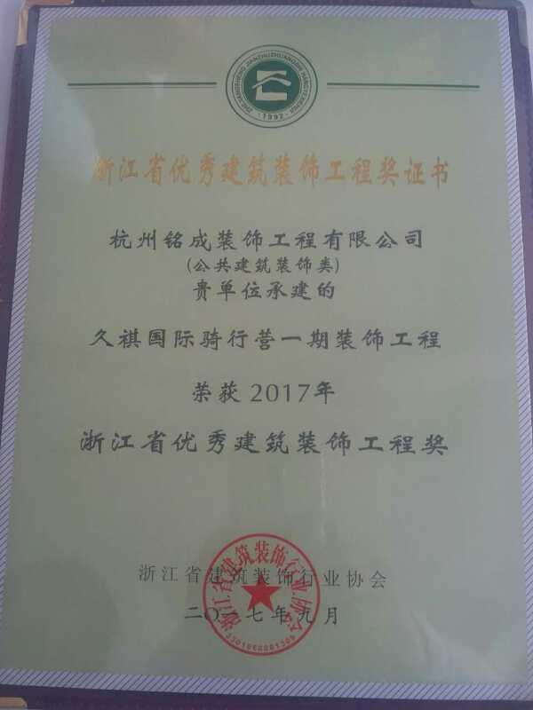 九祺骑行营项目省级奖