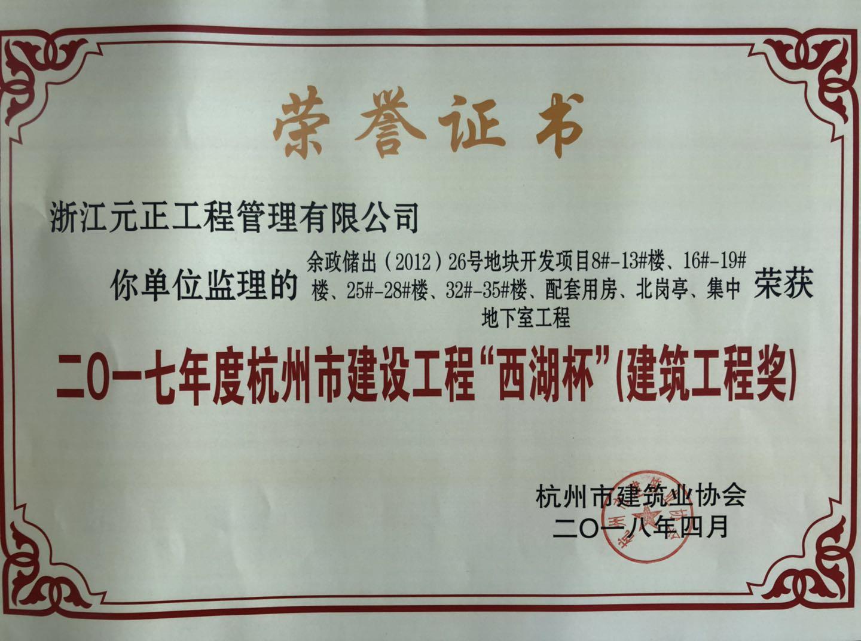 滨江·西溪之星一期