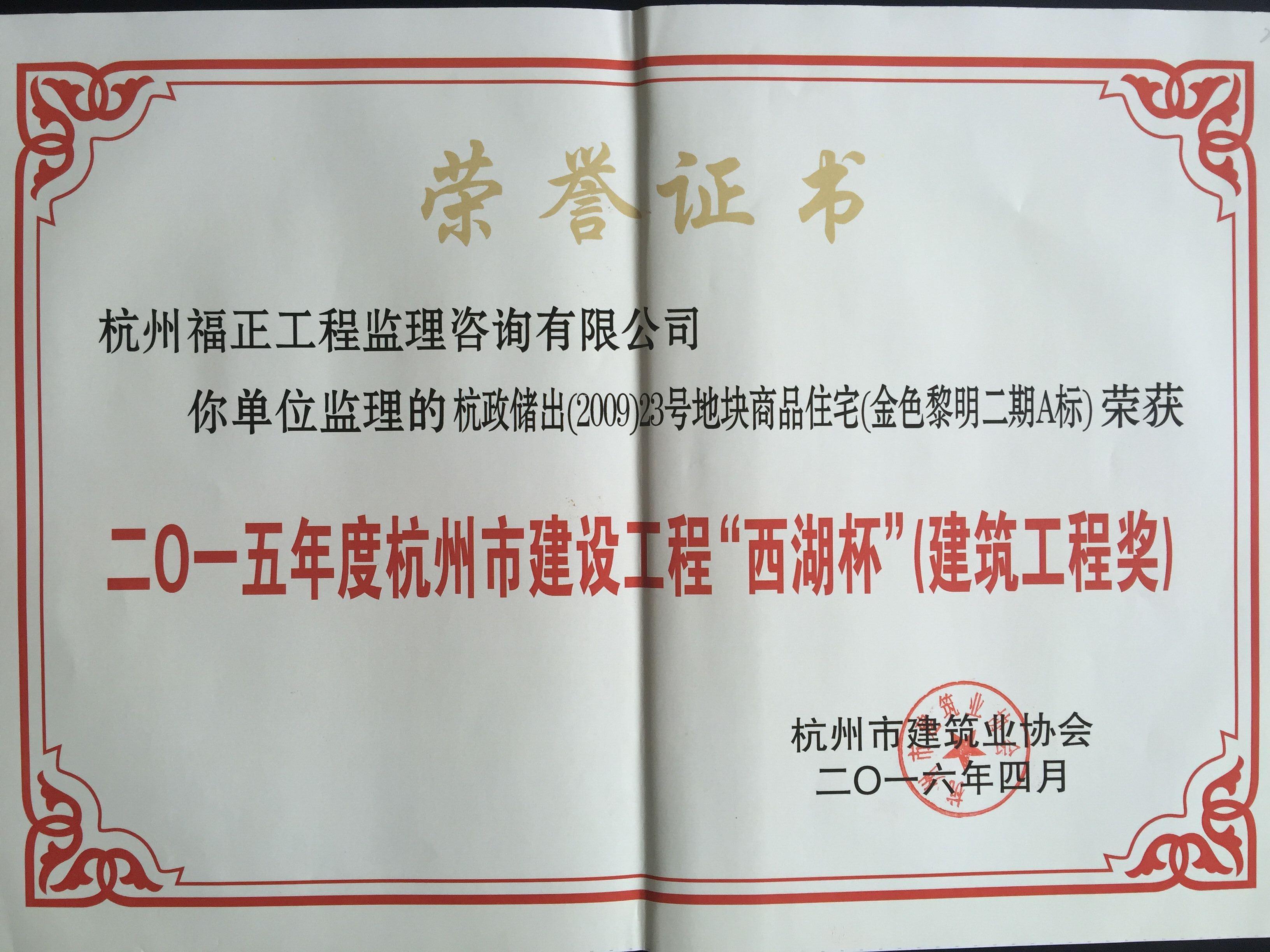 滨江·金色黎明二期A标