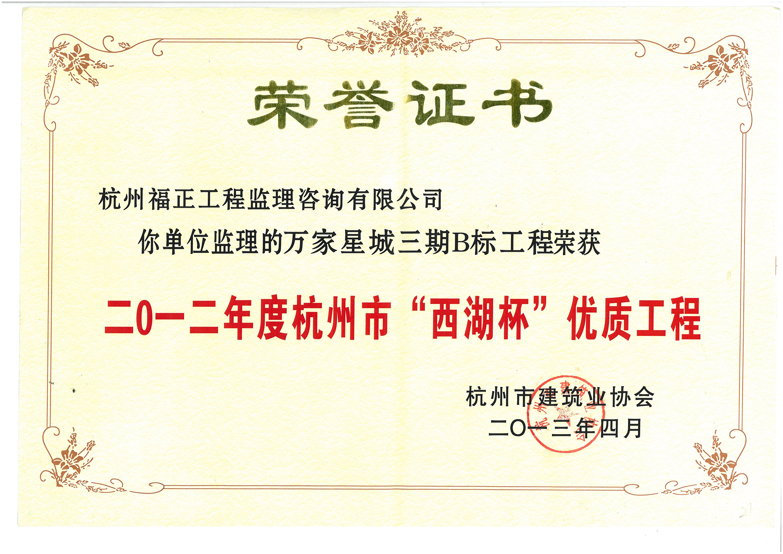 滨江·万家星城三期B标