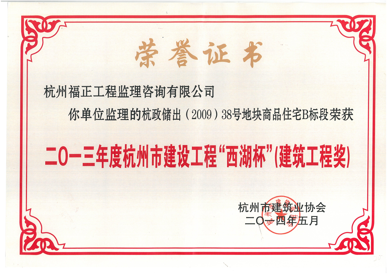 滨江·金色黎明B标段