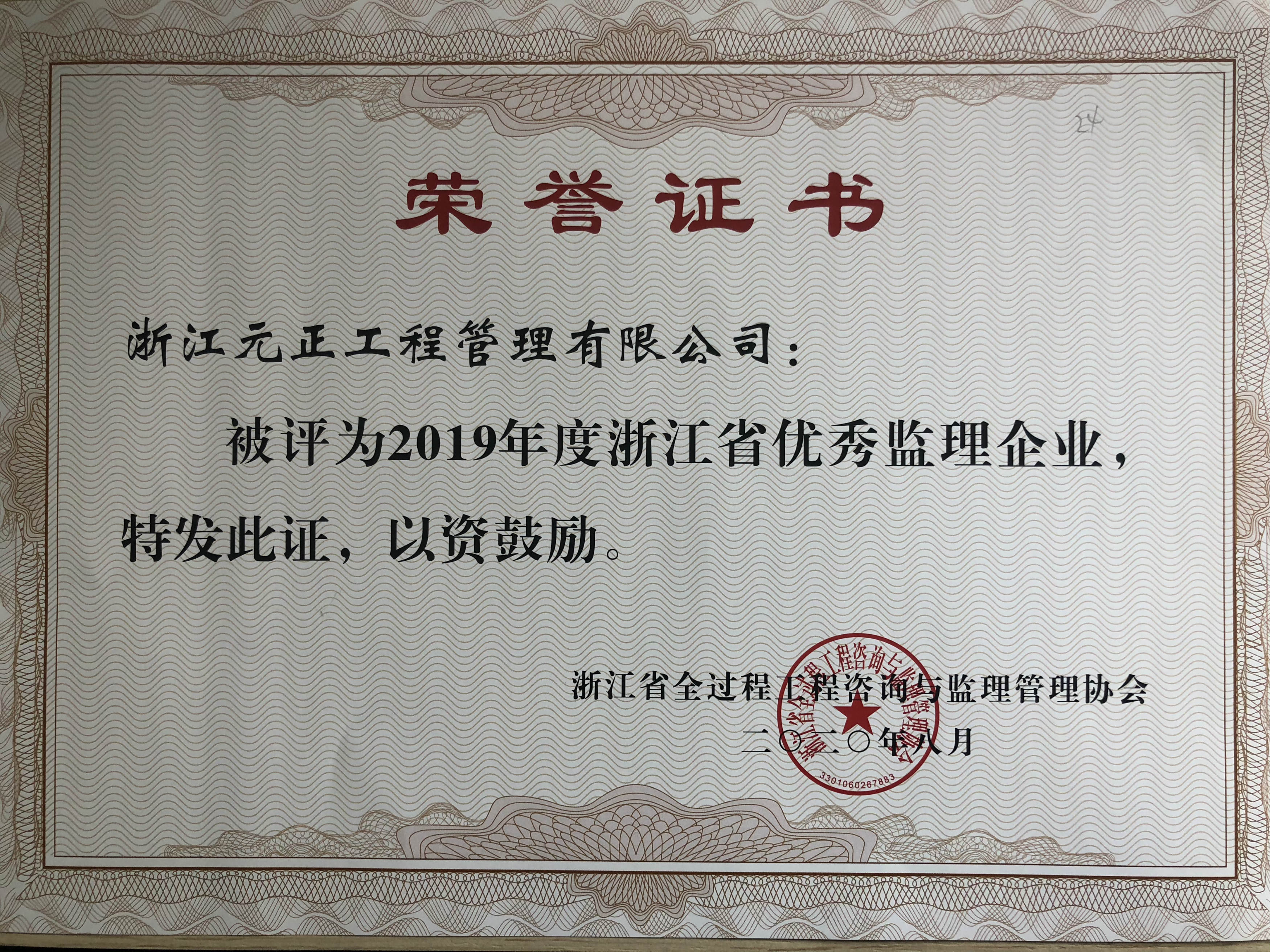 浙江省优秀监理企业