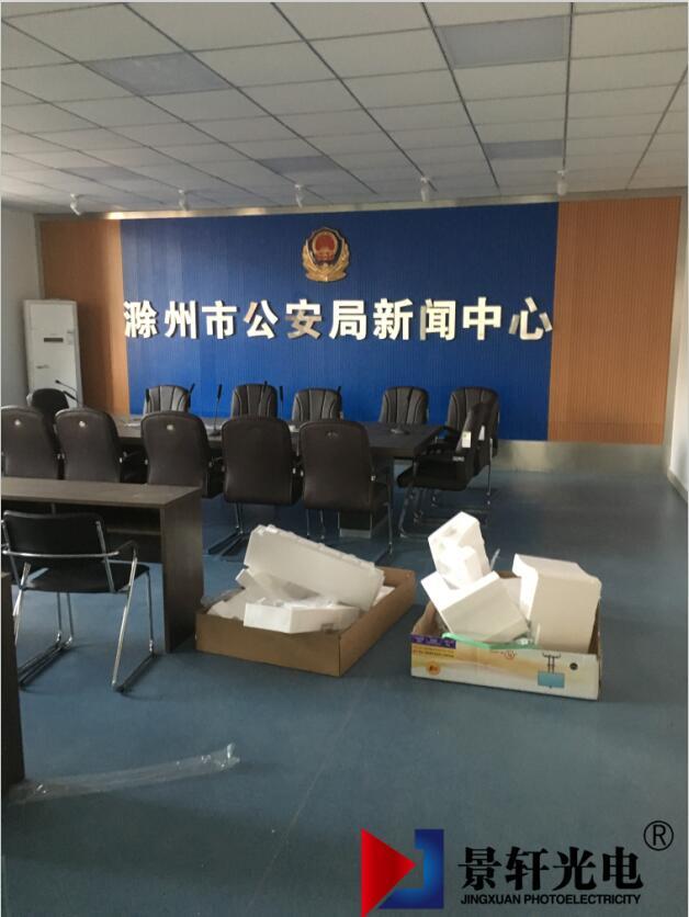 滁州市公安局新闻中心演播室