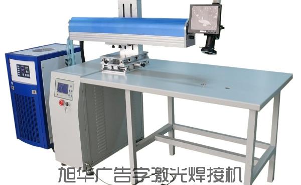广告字激光焊接机可以焊接各种不锈钢、碳钢金属材质广告行业制作金属广告字使用广告字激光焊接机可以准确快速完美的焊接制作.