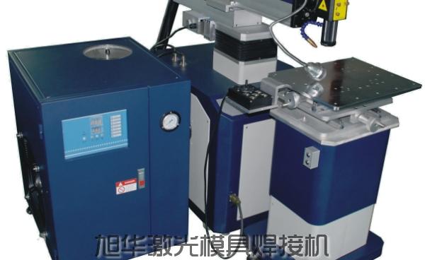 激光模具焊接机可以很精准完美焊接修补模具,激光模具焊接机是专门在模具行业的一种高效的激光焊机设备。