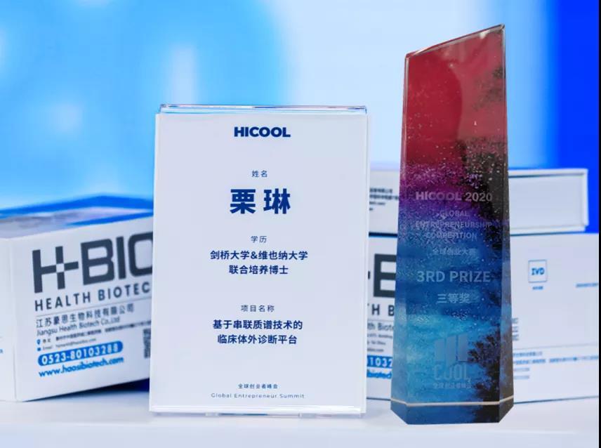 喜讯!豪思生物创始人栗琳博士荣获HICOOL全球创业大赛三等奖!