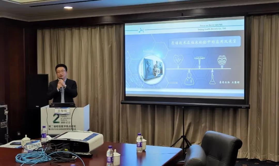 """豪思生物作为质谱检测技术细分市场代表企业应邀参加""""体外诊断企业与检验专家面对面闭门会议"""""""