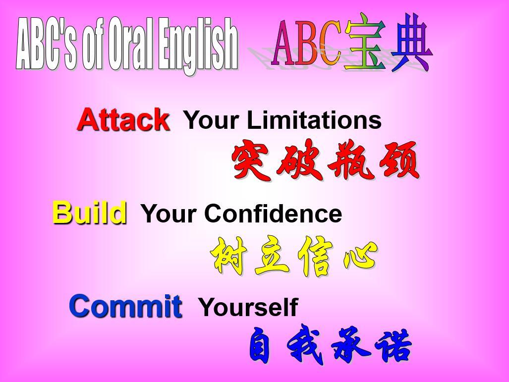 学习英语口语的ABC宝典