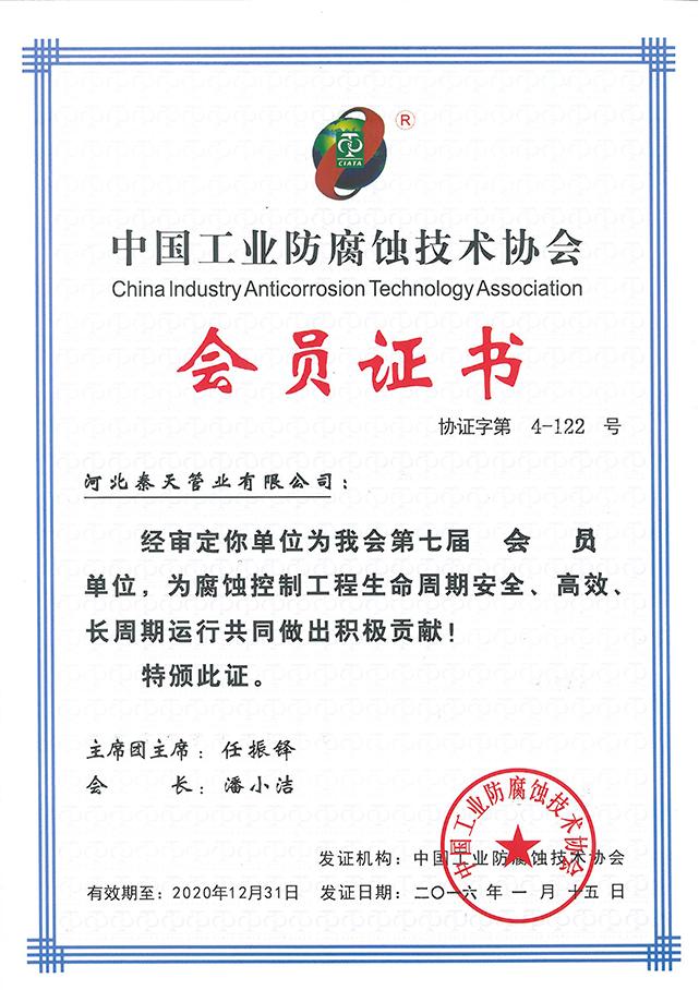 中国工业防腐蚀技术协会