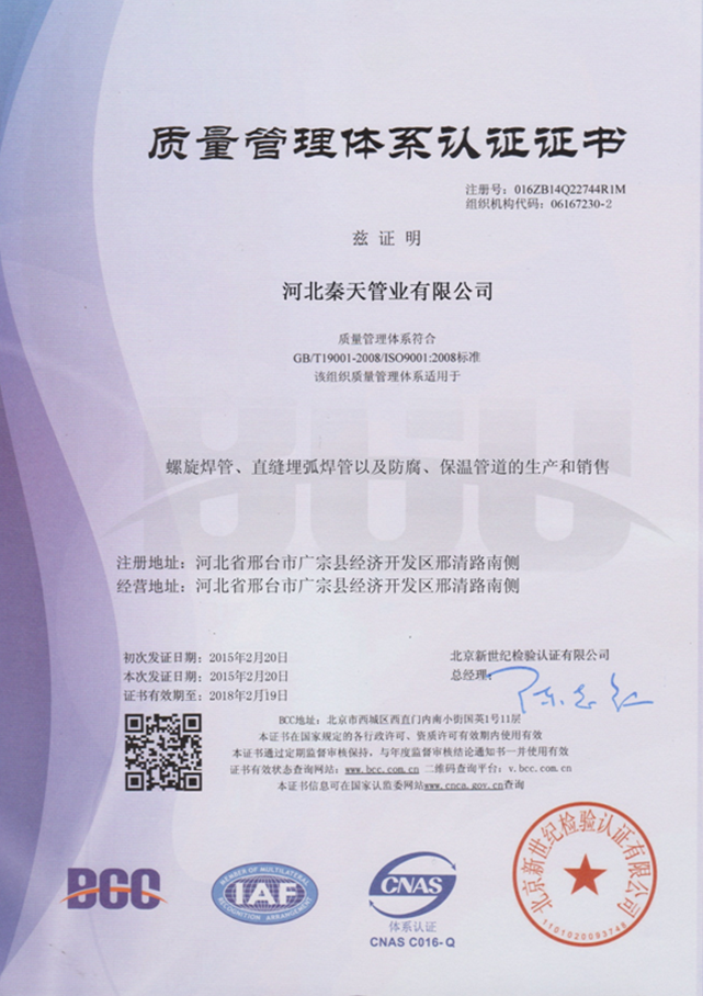 ISO9000质量管理认证体系