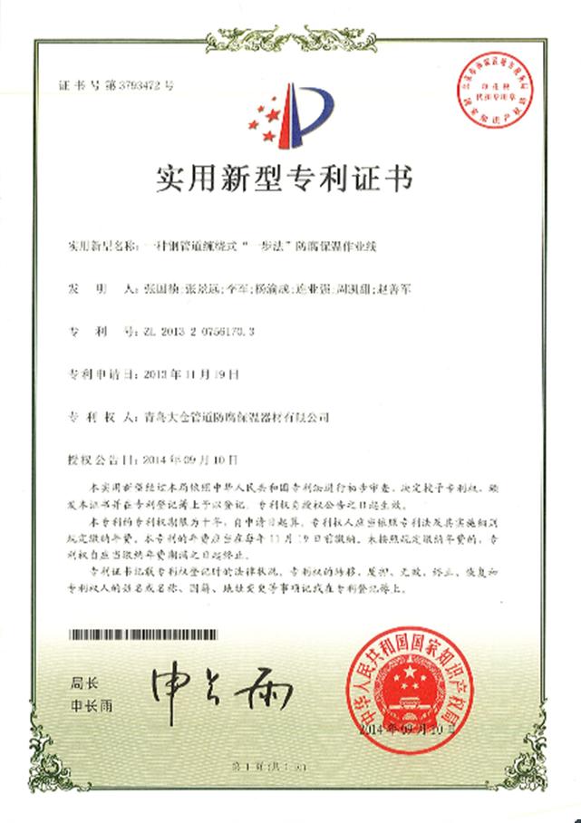 喷涂缠绕保温管专利证书