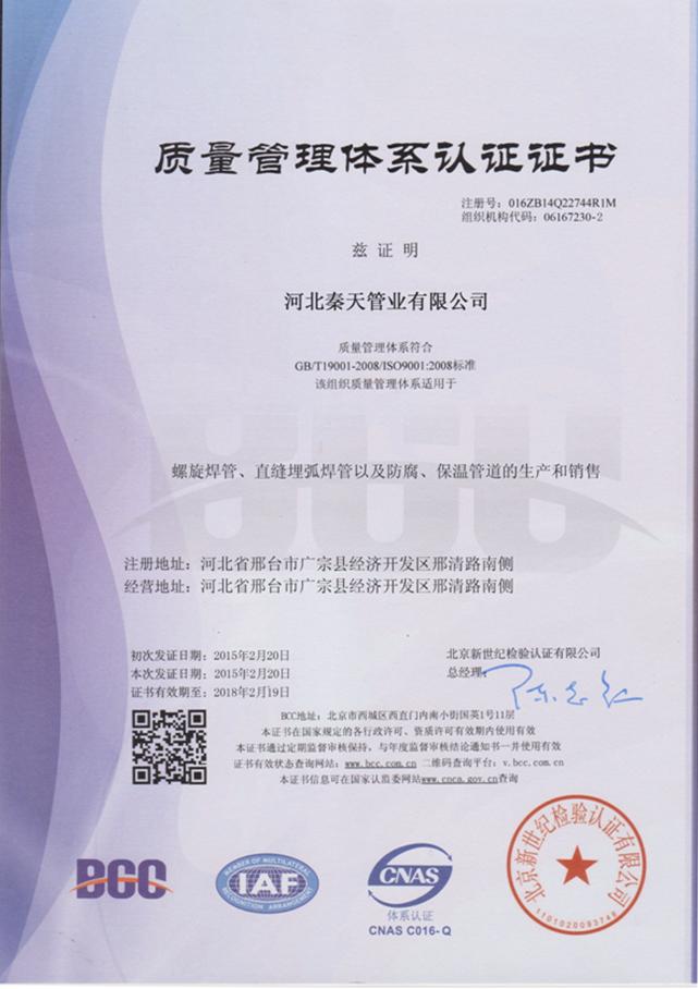ISO9000質量管理認證體系