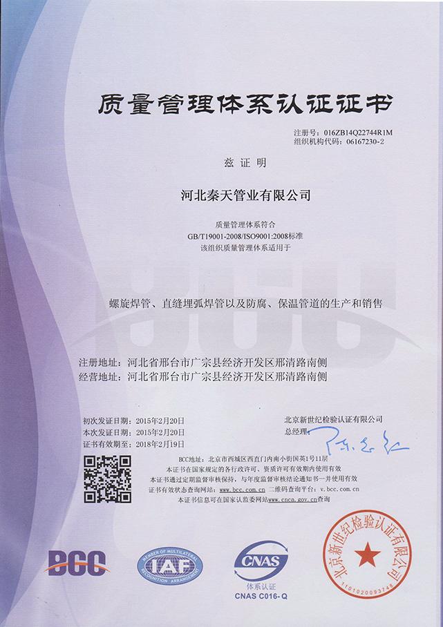 質量管理體系 認證證書