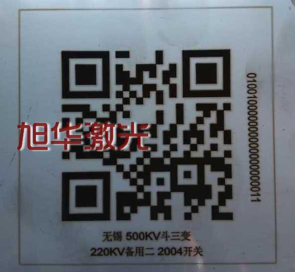 激光刻字制作国家电网二维码优点 金属铭牌标牌代加工