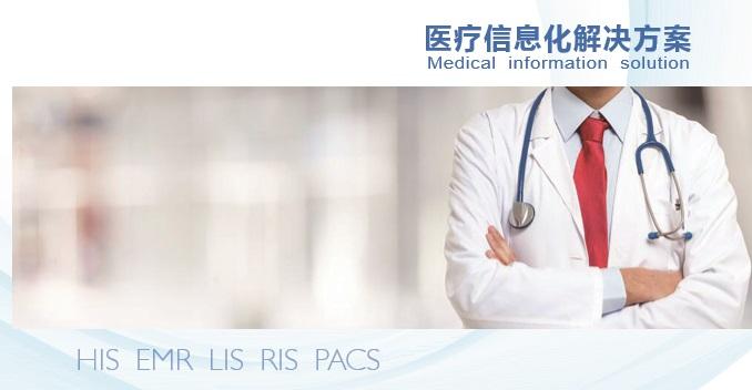 医院医院信息化产品