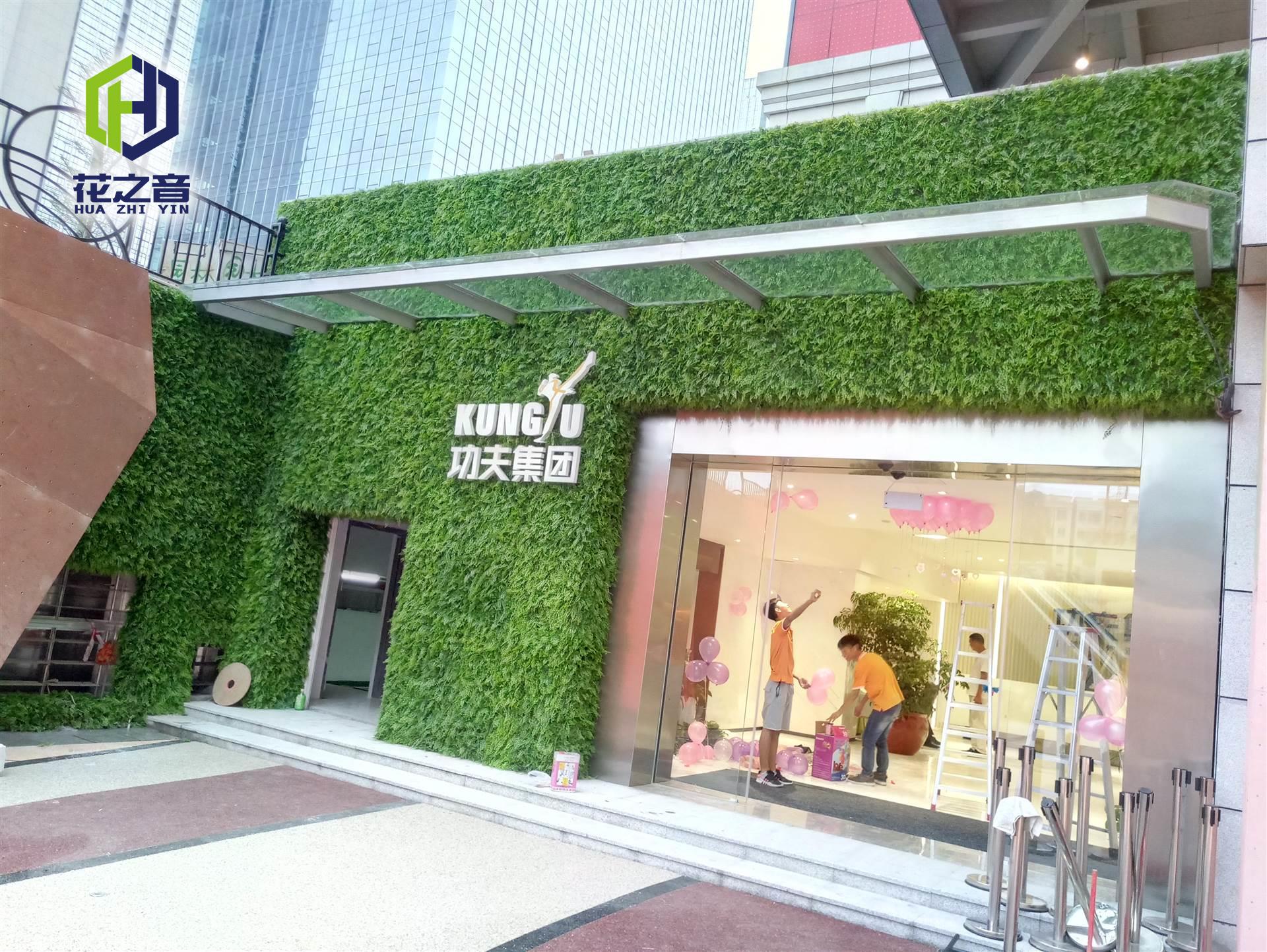 功夫集团展示厅仿真植物墙