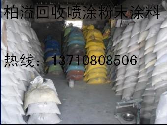 粉末回收公司华联期货/粉末回收 首选广东柏溢 13710808506