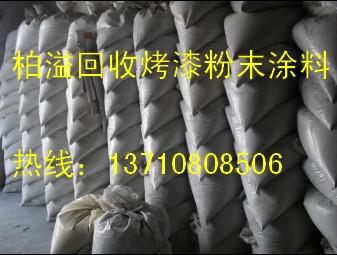 南海区里水龙8国际最新官网热固性粉末涂料 13710808506