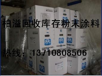 东莞市樟木头镇回收静渤海期货电喷涂废粉 13710808506