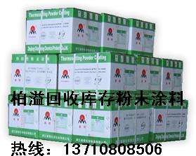 广州市花都区高价龙8国际最新官网粉末厂粉体涂料 13710808506