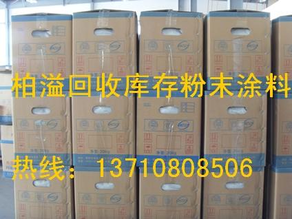 广东粉末涂料龙8国际最新官网 13710808506