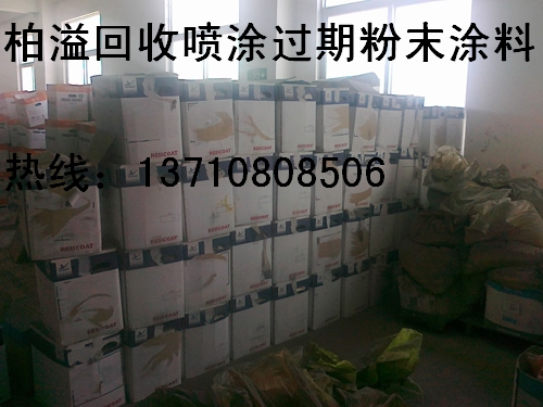 烤漆粉龙8国际最新官网柏溢粉末涂料,上门高价龙8国际最新官网.