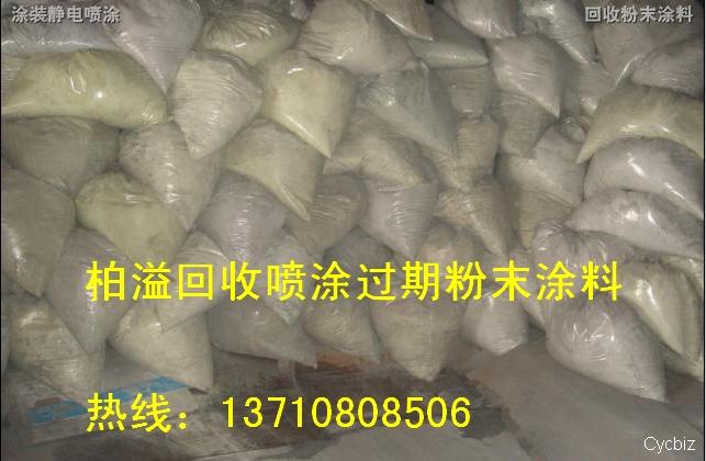 龙8国际最新官网粉末涂料,东莞龙8国际最新官网 质优价优,现钞支付 13710808506